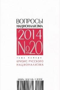 Вопросы национализма, №20, 2014