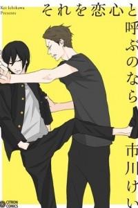 ??????????? / Sore o Koigokoro to Yobu no Nara