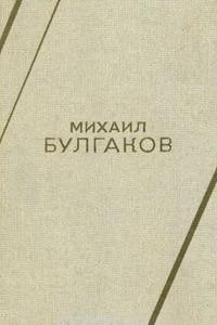 Михаил Булгаков. Роман, пьеса, повесть, рассказ