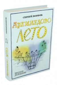 Архимедово лето, или История содружества юных математиков. Древние математические приборы и т.д