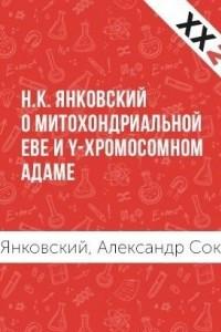 Н. К. Янковский о митохондриальной Еве и Y-хромосомном Адаме