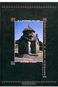 Повествование о делах армянских VII век. Источник и время