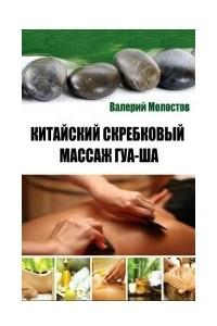 Китайский скребковый массаж ГУА-ША