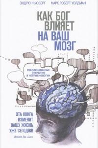 Как Бог влияет на ваш мозг. Революционные открытия в нейробиологии