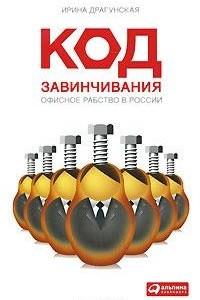 Код завинчивания. Офисное рабство в России