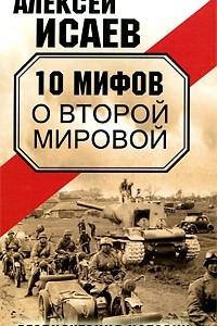 10 мифов о Второй Мировой