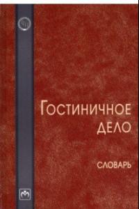 Гостиничное дело. Словарь