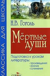 Н. В. Гоголь. Мертвые души. Подготовка к урокам литературы