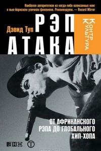 Рэп Атака. От африканского рэпа до глобального хип-хопа