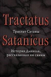 Трактат Сатаны. История Дьявола, рассказанная им самим