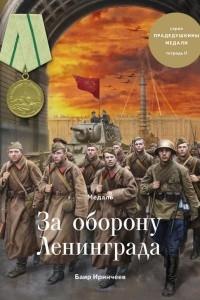 Медаль ?За оборону Ленинграда?