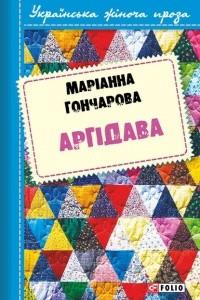 Аргідава