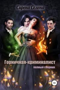 Горничная-криминалист (полный сборник)