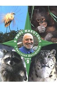 В мире животных с Николаем Дроздовым. Книга 2