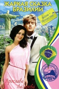 Жаркая сказка Бразилии