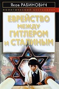 Еврейство между Гитлером и Сталиным