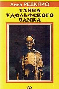 Тайна Удольфского замка. В двух томах. Том 2