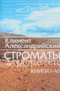 Строматы. Книги 1-7