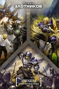 Арвендейл: Земля мертвых героев