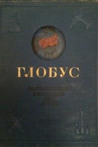 Глобус - географический ежегодник для детей. 1939 год