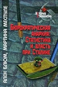 Бюрократическая анархия. Статистика и власть при Сталине (История сталинизма)