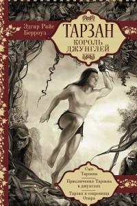 Тарзан. Король Джунглей: Сын Тарзана. Приключения Тарзана в джунглях. Тарзан и сокровища Опара