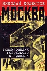 Москва. Энциклопедия городского криминала