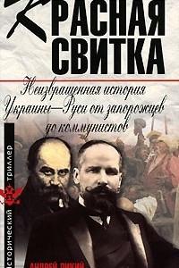 Красная свитка. Неизвращенная история Украины-Руси от запорожцев до коммунистов