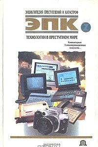 Технологии в преступном мире