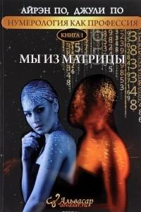 Нумерология как профессия. Книга 1. Мы из Матрицы