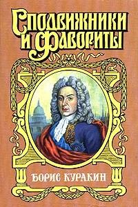 Борис Куракин