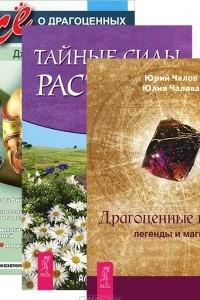 Драгоценные камни. Тайные силы растений. Все о драгоценных камнях