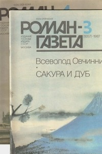 Роман-газета, 1987 №3(1057) - 4(1058)