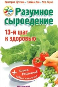 Разумное сыроедение. 13-й шаг к здоровью (+ Книга рецептов нового поколения)