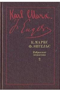 К. Маркс, Ф. Энгельс. Избранные произведения в девяти томах. Том 2