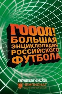 ГОЛ! Большая энциклопедия российского футбола