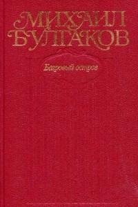 Собрание сочинений в 10 томах. Том 5. Багровый остров