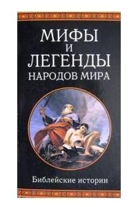 Мифы и легенды народов мира. Библейские истории