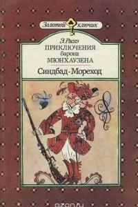 Приключения барона Мюнхаузена. Синдбад-Мореход