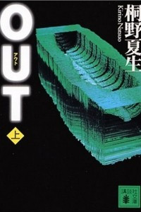 Out 上
