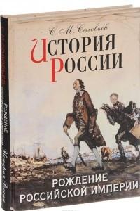 История России. Рождение Российской империи