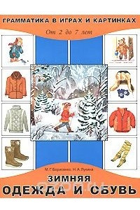 Зимняя одежда и обувь. От 2 до 7 лет