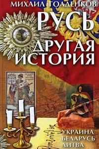 Русь - другая история