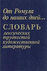 От Ромула до наших дней... Словарь лексических трудностей художественной литературы
