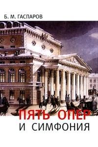 Пять опер и симфония