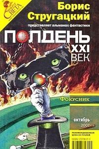 Полдень, XXI век. Журнал Бориса Стругацкого, октябрь, 2007