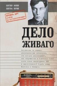 Дело Живаго. Кремль, ЦРУ и битва за запрещенную книгу