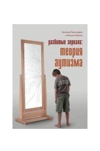 Разбитые зеркала. Теория аутизма