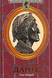 Данте. Флорентийский изгнанник. В двух томах. Том 2