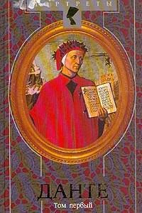 Данте. Флорентийский изгнанник. В двух томах. Том 1